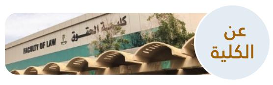 كلية الحقوق جامعة الملك عبد العزيز المملكة العربية السعودية